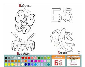 Онлайн игра раскраска Буква Б