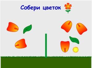 Онлайн игра Цветок