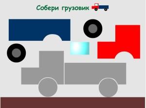 Онлайн игра Грузовик