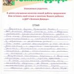 Зеленая Дверца отзыв Бирюковой М.М