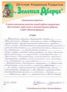 Зеленая Дверца отзыв №1
