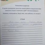 Зеленая Дверца отзыв Бертель Анны