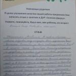 Зеленая Дверца отзыв Егора Павловича
