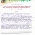 Зеленая Дверца отзыв Дробышевой Н.Е
