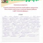 Зеленая Дверца отзыв Сантоцкой Н.В