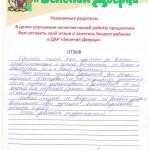 Зеленая Дверца отзыв Татьяны В.