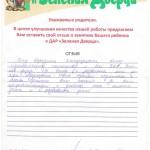 Зеленая Дверца отзыв родителей Маргариты